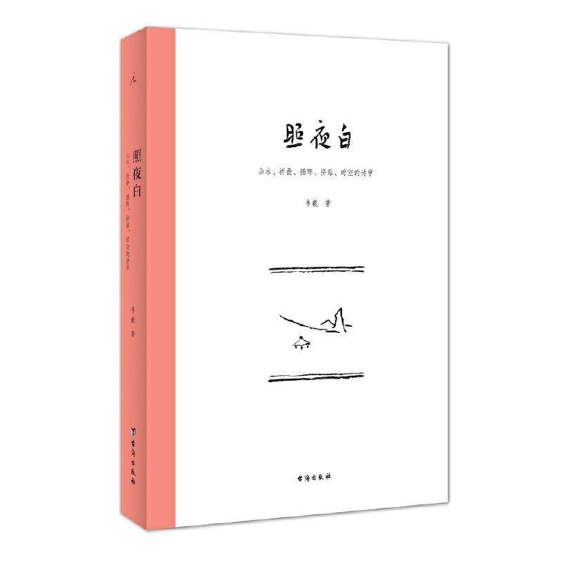 照夜白:山水、折叠、循环、拼贴、时空的诗学 陈丹青作序,杨飞云推荐,千余年山水画史,从未被写得如此深情。