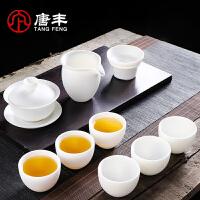 唐丰羊脂玉功夫盖碗茶具礼盒装6只茶杯家用简约套装办公室