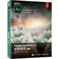 Adobe Audition CC 经典教程(第2版) 人民邮电出版社