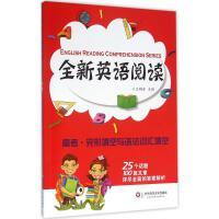 全新英语阅读高考完形填空与语法词汇填空 华东师范大学出版社