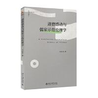 道德感动与儒家示范伦理学