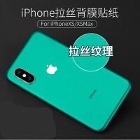 苹果Xs Max全包边背膜iphoneXR拉丝冰膜手机改色贴膜贴纸磨砂彩膜