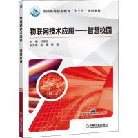 物联网技术应用――智慧校园 机械工业出版社