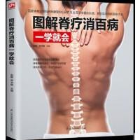 图解脊疗消百病一学就会 家庭脊疗颈椎腰椎自我保健看这本就够了按摩推拿.自我检测中式脊柱矫正灸疗保养穴位按摩与推拿经络书