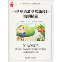 小学英语教学活动设计案例精选 北京大学出版社