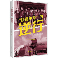 """""""快递小哥""""的逆行 上海人民出版社"""