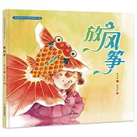 中国非物质文化遗产图画书大系-放风筝