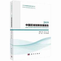 2019中国区域创新发展报告