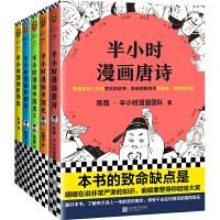 半小时漫画中国史1+中国史2+中国史3+世界史+唐诗(全套5册)