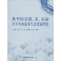 典型情景渤、黄、东海月平均水温及生态要素图集 中国海洋大学出版社