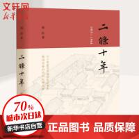 二条十年 1955-1964 中华书局