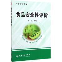 食品安全性评价/赵文 化学工业出版社