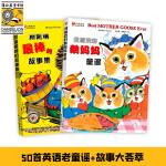 斯凯瑞金色童书・第四辑(全2册)