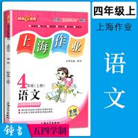 上海作业 语文 4/四年级上 正版辅导书 学期上册上海地区新课标必修教辅