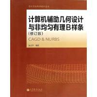 计算机辅助几何设计与非均匀有理B样条(附光盘修订版现代信息科学技术基础) 施法中