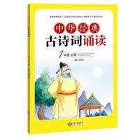 中华经典古诗词诵读一年级上