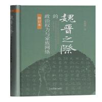 魏晋之际的政治权力与家族网络(修订本)(精) 上海古籍出版社