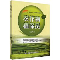 农作物植保员(五级)――1+X职业技术职业资格培训教材