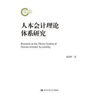 人本会计理论体系研究(国家社科基金后期资助项目)
