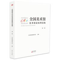 全国美术馆优秀策展案例选编