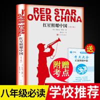 【正版现货】红星照耀中国 青少年版 八年级上册课外阅读书籍 人民文学出版社