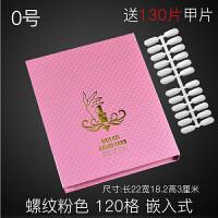 美甲色卡展示板样册甲片盒指甲油胶色板样板卡本美甲店展示板 0号 120格粉色螺纹内镶 送甲片130个