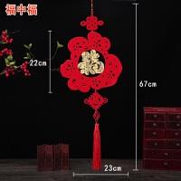 中国结挂件大号 新年过年春节装饰用品福字中国结客厅走廊挂饰