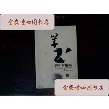 【旧书二手书9成新】竹刻技艺 /叶瑜荪 福建美术出版社