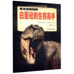 恐龙绝密档案:白垩纪的生存高手 9787532497836