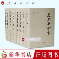 【正版图书】艾思奇全书(全八卷)艾斯奇 人民出版社 正版图书