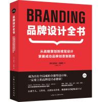 品牌设计全书 从战略策划到视觉设计 掌握成功品牌创意制胜技 上海人民美术出版社