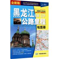 黑龙江吉林辽宁公路里程地图册 全新版 中国地图出版社