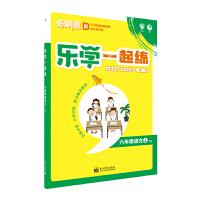 理想树2019新版乐学一起练 六年级语文上册 适用于人教版教材
