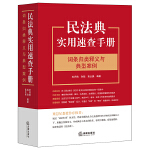 民法典实用速查手册:词条归类释义与典型案例