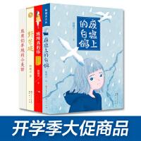 殷健灵成长新作(共四册,含野芒坡、废墟上的白鸽和精美手账本)