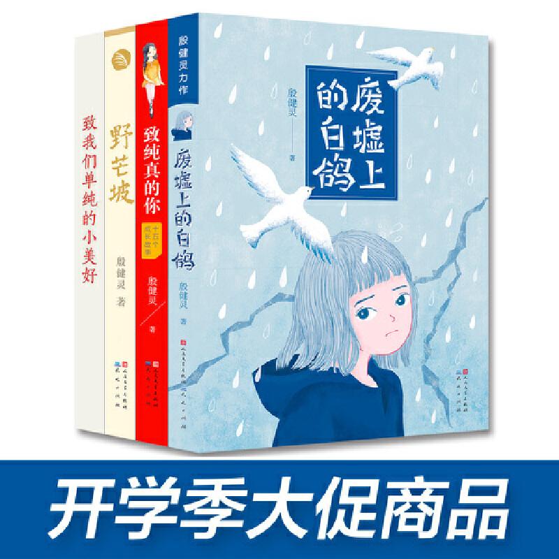 殷健灵成长新作(共四册,含野芒坡、废墟上的白鸽和精美手账本) (成长新作/珍爱生命,探秘成长,寻求人生方向的故事)