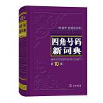 四角号码新词典(第10版)