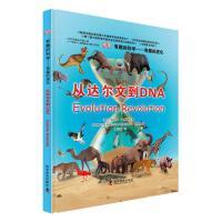 全新正版图书 从达尔文到DNA 罗伯特・温斯顿 科学普及出版社 9787110082256 蔚蓝书店
