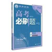 理想树67高考2019新版高考必刷题 历史2 经济发展史 高考专题训练