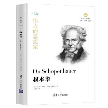 叔本华 伟大的思想家系列 仰望44位哲学大师的星空,开启你的智慧人生之旅! 40位著名学者鼎立推荐——《伟大的思想家》丛书,人人都看得懂的哲学书!