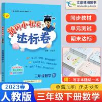 2019春新版 黄冈小状元达标卷 三年级下册数学 试卷RJ配套人教版