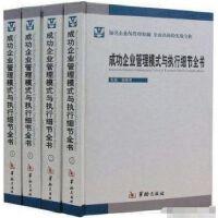 正版现货-成功企业管理模式与执行细节全书(全四卷)