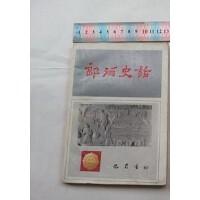 【二手旧书8成新】郎酒史话 9787805230467