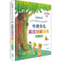牛津少儿英汉双解词典 美绘点读版 外语教学与研究出版社