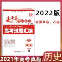 现货全国版2021年高考真题历史2022金考卷特刊特快专递第一期第1期2021高考试题汇编历史高考真题卷高三刷题卷202