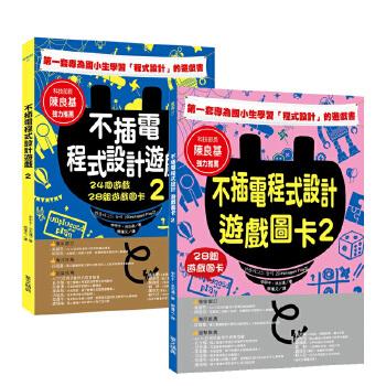 【预订】不插电程序设计游戏 2:24个游戏+28组游戏图卡 申甲千 中文繁体儿童/青少年读物 原版进口 一般付款后5-7周发货