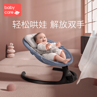 babycare哄娃神器婴儿摇摇椅安抚椅电动宝宝摇篮床儿童带娃哄睡觉