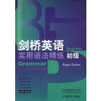 剑桥英语实用语法精练 初级