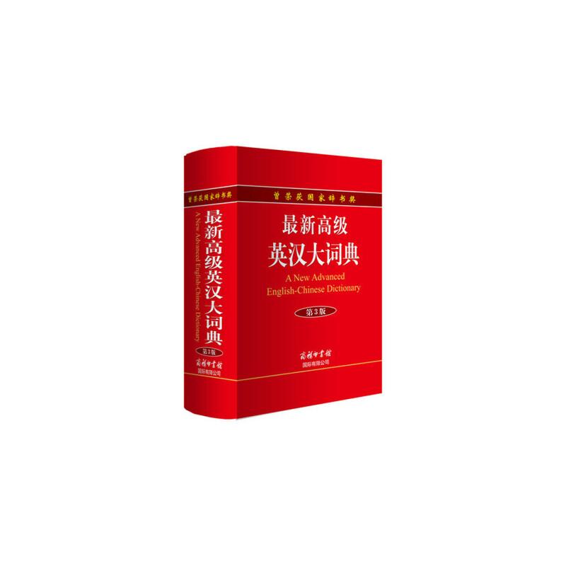 最新高级英汉大词典第3版(单色本)国内**的一部大型学习型英汉双语词典,曾荣获国家辞书奖。规模宏大,内容丰富,权威可靠,装帧精美,价格实惠,适合广大读者使用。