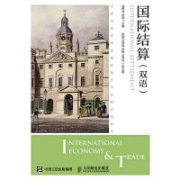国际结算(双语)
